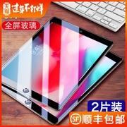 ipad air2钢化膜mini4膜苹果ipad迷你5平板ipad2018新款2017保护膜9.7/10.5/12.9英寸pro11全屏5/6抗蓝光air3