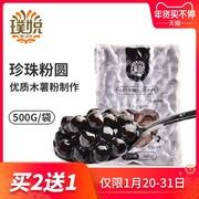 珍珠奶茶粉圆黑珍珠琥珀波霸快免煮黑糖珍珠奶茶店专用原材料配料