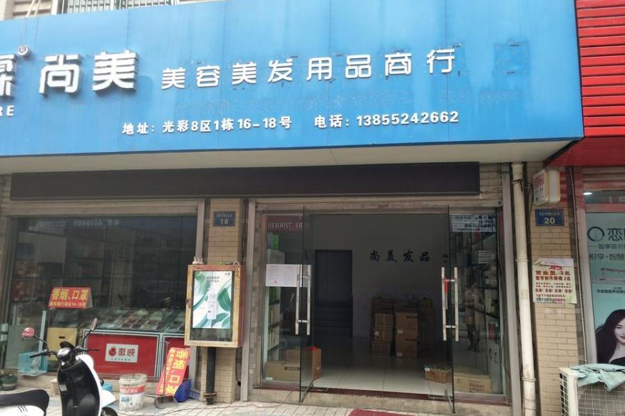 蚌埠市东海大道4476号光彩大市场八区1号商铺18号