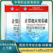 2020中等职业教育计算机应用基础文化基础上下周测月考综合卷Windows7+office2010中职生对口升学考试卷信息技术高职单招对口高考