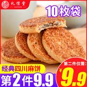 四川成都特产熙御园麻饼中秋节老式月饼休闲糕点心传统手工芝麻饼