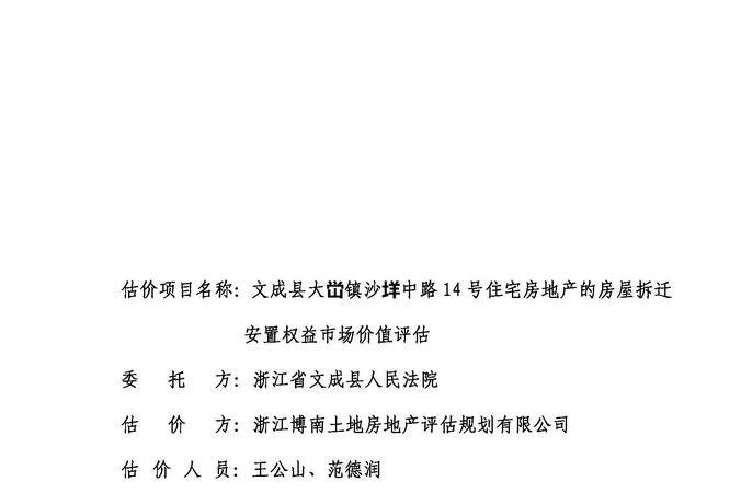 文成县大峃镇沙洋中路14号不动产拆迁产生的310平方米住宅房的拆迁安置权益