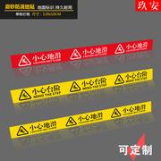 磨砂防滑地贴小心台阶贴小心地滑地贴标语警示贴提示贴标识牌台阶贴温馨提示标识地贴