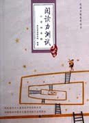 閱讀力測試(小學4年級)/親近母語 張建軍 正版書籍