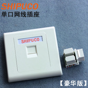 SHIPUCO network socket type 86 cables, computer socket RJ45 Panel module