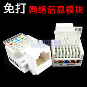 Free modules! Broadband module computer module RJ45 network module Super five modular information modules
