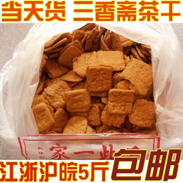 年货 正宗每天新鲜货 白蒲茶干三香斋正宗茶干豆腐干五香豆干零食