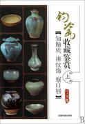 鈞瓷收藏鑒賞(上知釉質辨紋飾察口唇) 姚江波 正版書籍