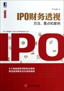 IPO財務透視(方法重點和案例資本的游戲