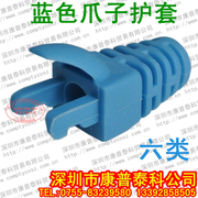 Blue Crystal head sheathed plug network cable the network six claws sheathed cable sheath cable sheathing