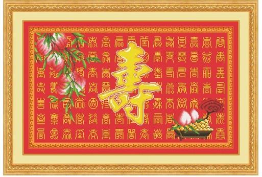 【图】包邮已绣好的手工成品十字绣成品百寿图寿桃大