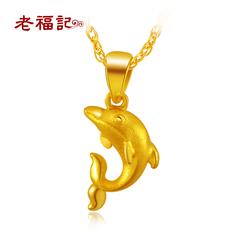 老福记 足金 Q版甜美小海豚黄金吊坠 免工费 LDF0169