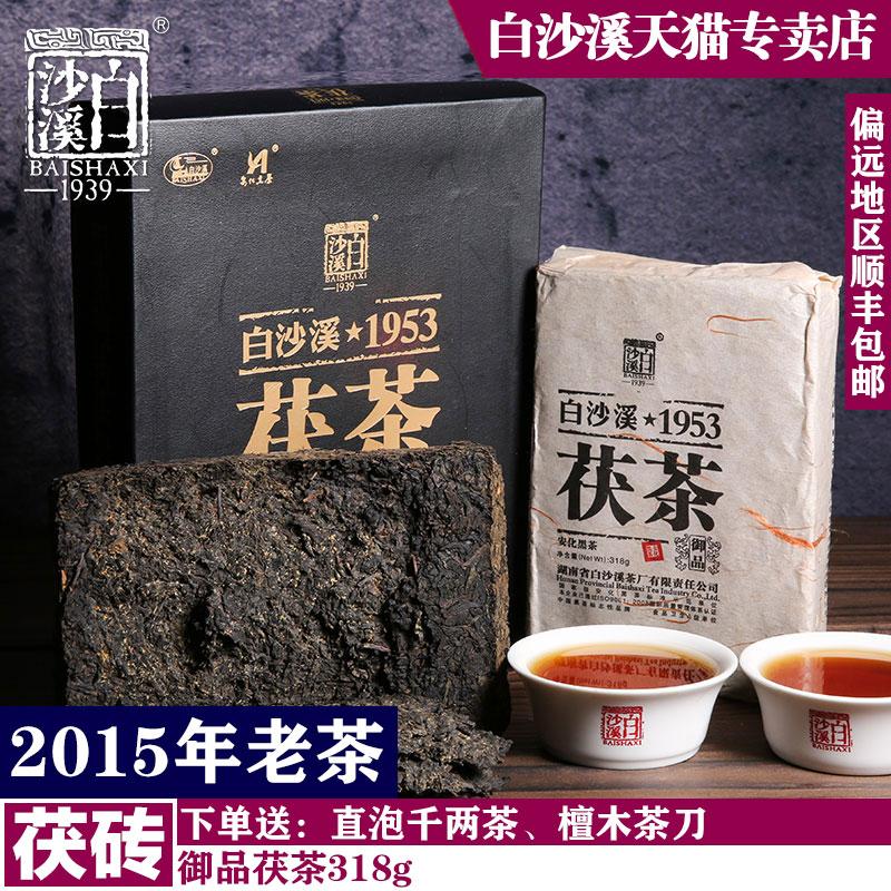 包邮 湖南特产安化黑茶白沙溪金花茯茶砖 2015年御品茯砖318g