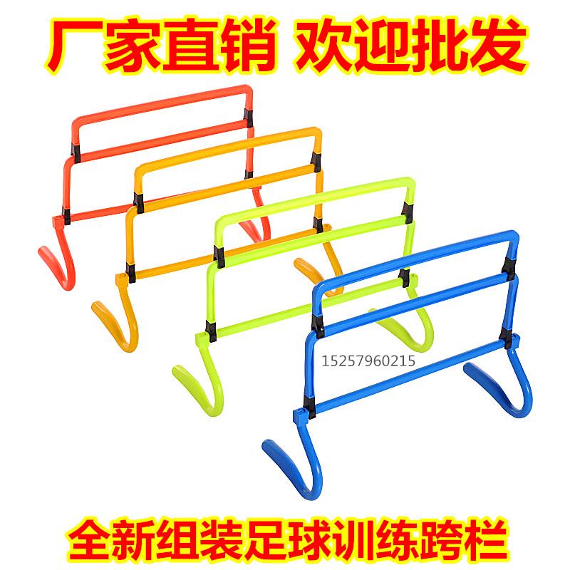 足球训练跨栏架儿童ABS升降拼装小跳栏跳格梯跆拳道训练器材用品