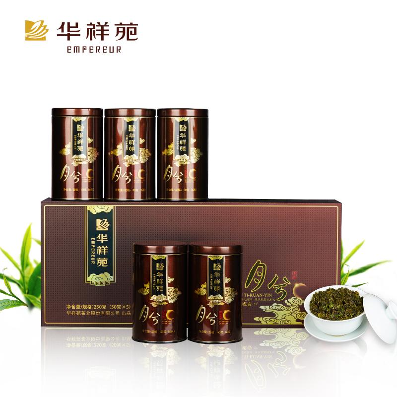 【春茶】华祥苑茗茶月兮清香铁观音茶叶精品250g盒装一级安溪铁