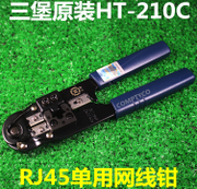 Authentic Taiwan San Bao network pliers/wire clamp/crimping RJ45 HT-210C multifunction