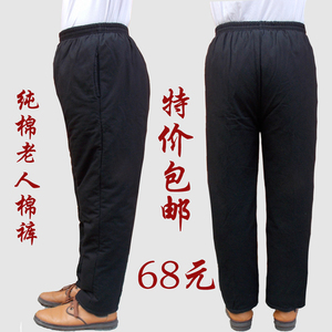 Middle-aged and elderly men's cotton trousers men's winter plus cotton thick cotton dad and grandfather fitted loose waist warm pants