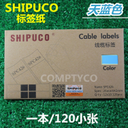 Genuine SHIPUCO winding cable type waterproof cable label label label label sticker blue