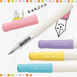日本百乐/PILOT 笑脸钢笔KaKuno 练字/书法/办公学生钢笔FKA-1SR