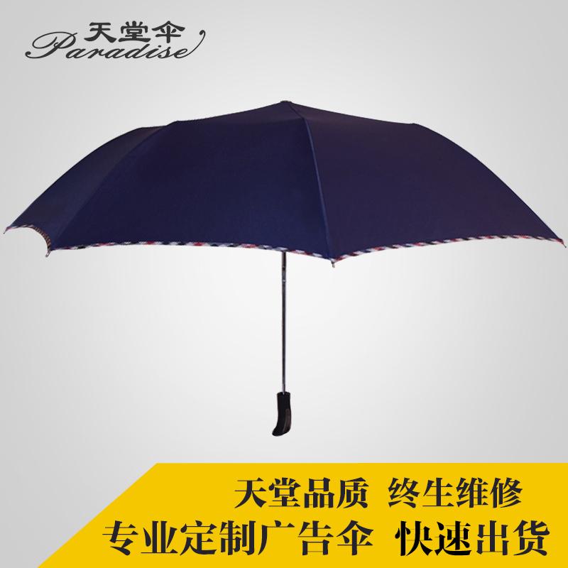 天堂伞二折自动伞雨伞定做广告伞定制logo订做折叠广告定制伞印字