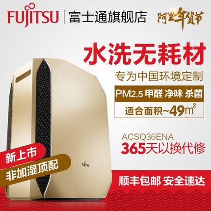 富士通将军(fujitsu)空气净化器ACSQ36ENA-W怎么样 评测点评