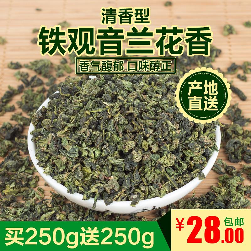 集芳园 新茶铁观音秋茶青茶兰花香散装安溪乌龙茶清香型高山茶叶