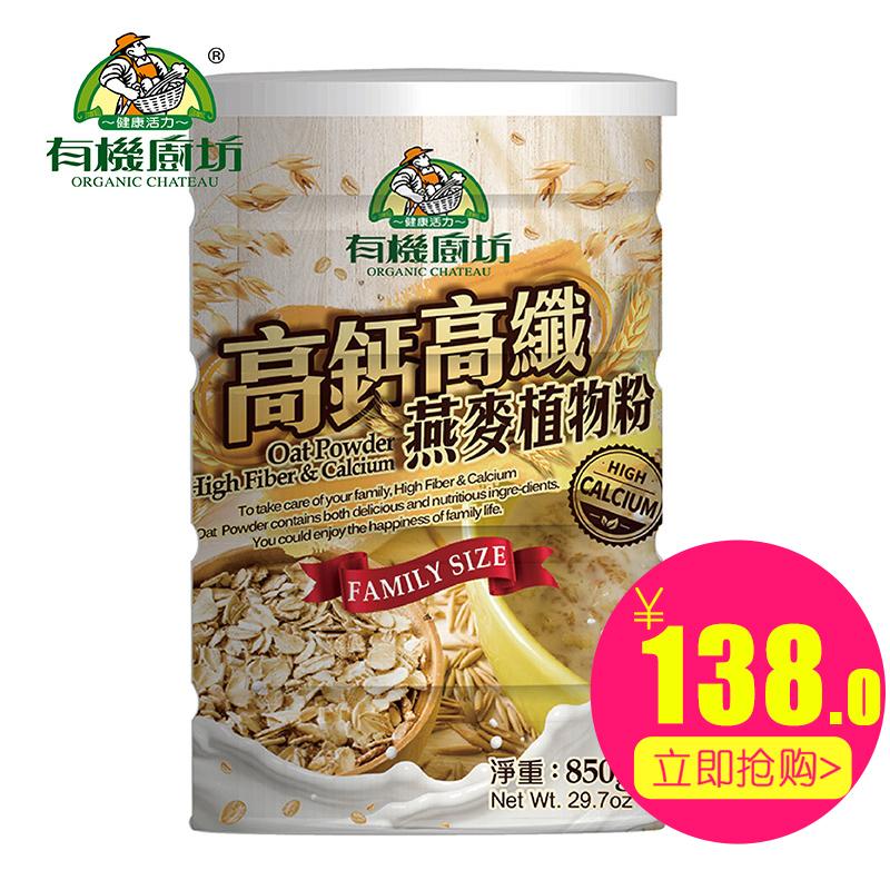 有机厨坊高钙燕麦植物粉台湾进口五谷杂粮粉营养早餐代餐850g/罐