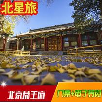 恭王府門票電子導覽台湾官網恭王府門票預訂當日票