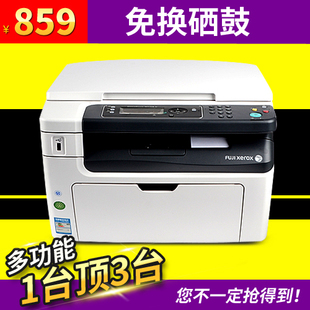 Fuji Xerox M158B printing and scanning laser printer in one machine multi-purpose household