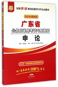 申論(2016*新版廣東省公務員錄用考試專用教材)
