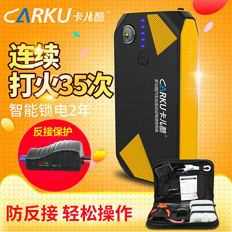 卡儿酷应急启动电源 12v移动电源多功能汽车载电瓶充电宝启动器