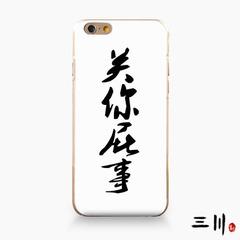 三川志 iphone 原创彩绘手机壳保护套