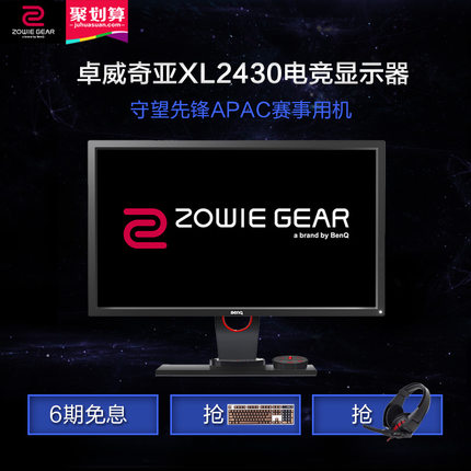 评测评价BenQ明基XL2430 24英寸 144HZ 1ms响应电竞显示器怎么样