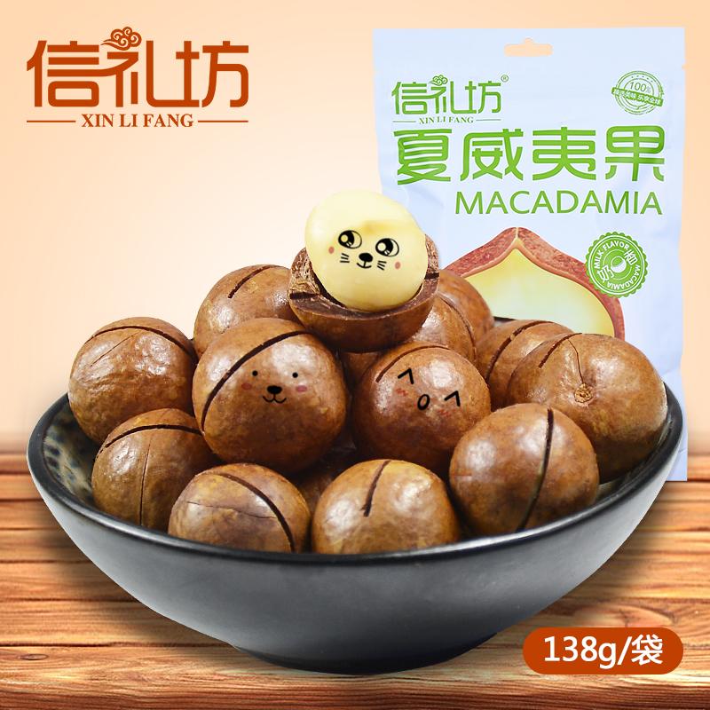 【信礼坊_夏威夷果138g】奶香澳