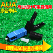 Carrier-class! Embedded cold joint SC fiber connector cable SC fast connector cold splice