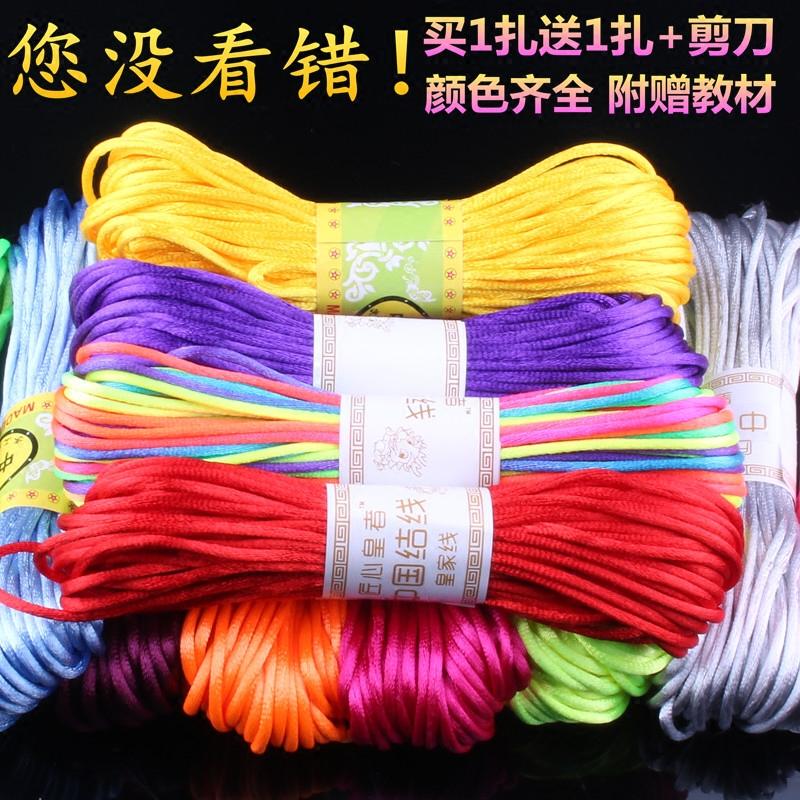 5号线编织绳项链绳DIY手工编织手链挂绳 吊坠绳子 中国结编织线材