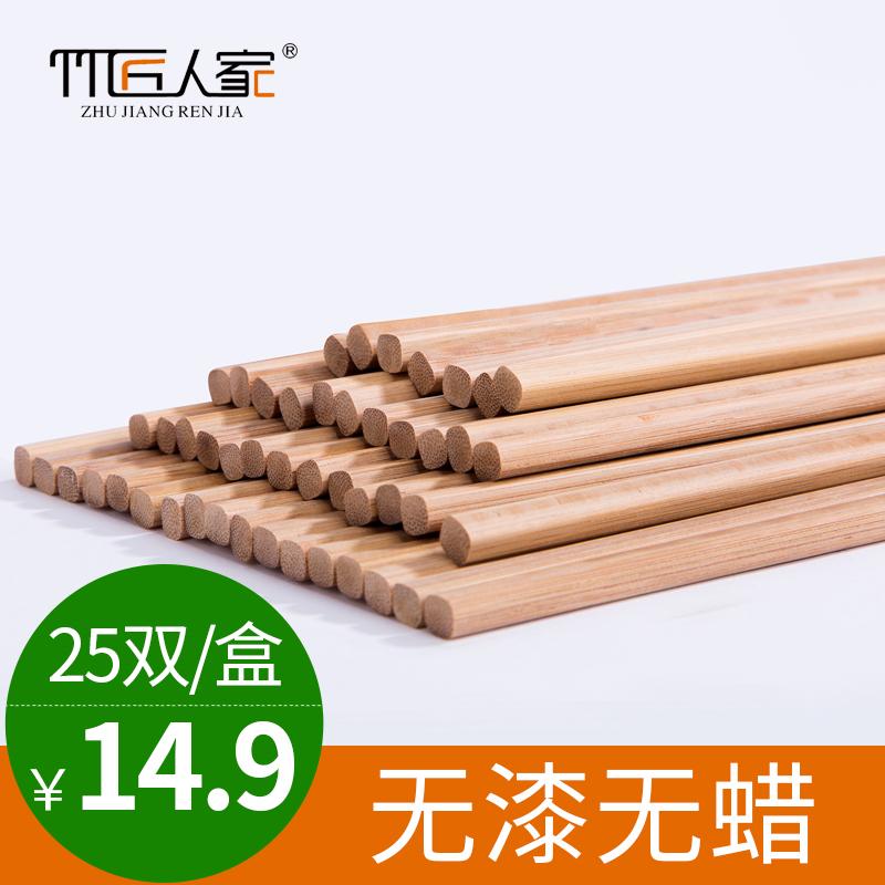 25双装家用筷子楠竹无漆无蜡碳化