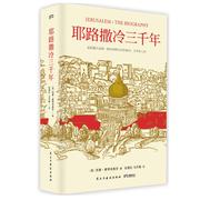 包郵 耶路撒冷三千年(精) 文津獎獲獎圖書 2015年度好書 了解耶路撒冷的歷史 就會明白世界為何演變成如今的模樣 世界通史歷史書籍