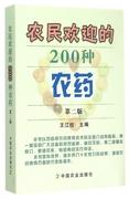 農民歡迎的200種農藥(第2版) 博庫網