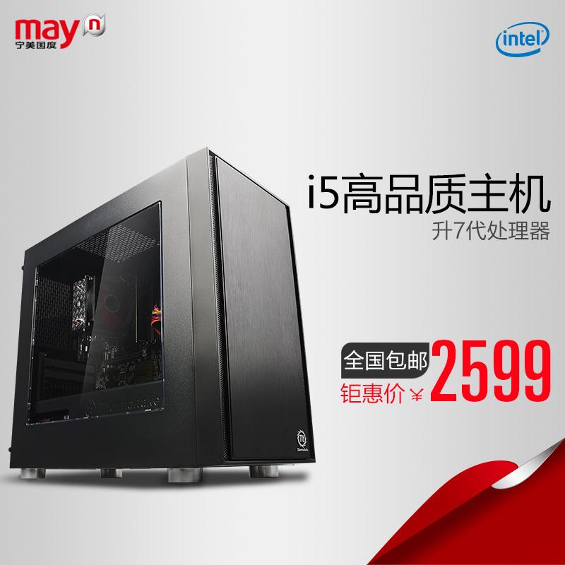宁美国度四核 i5 6500升7500台式组装电脑办公主机DIY兼容机