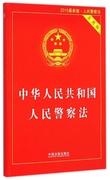 中華人民共和國人民警察法(實用版2015*新版) 博庫網