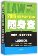 國際法司法職業道德(飛躍版)/2016司法考試分類法規隨