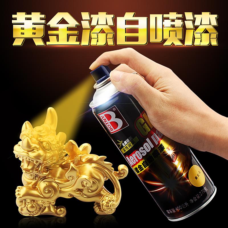金色喷漆黄金漆土豪金电镀金油漆古铜色亮金属闪光金自动手喷漆罐