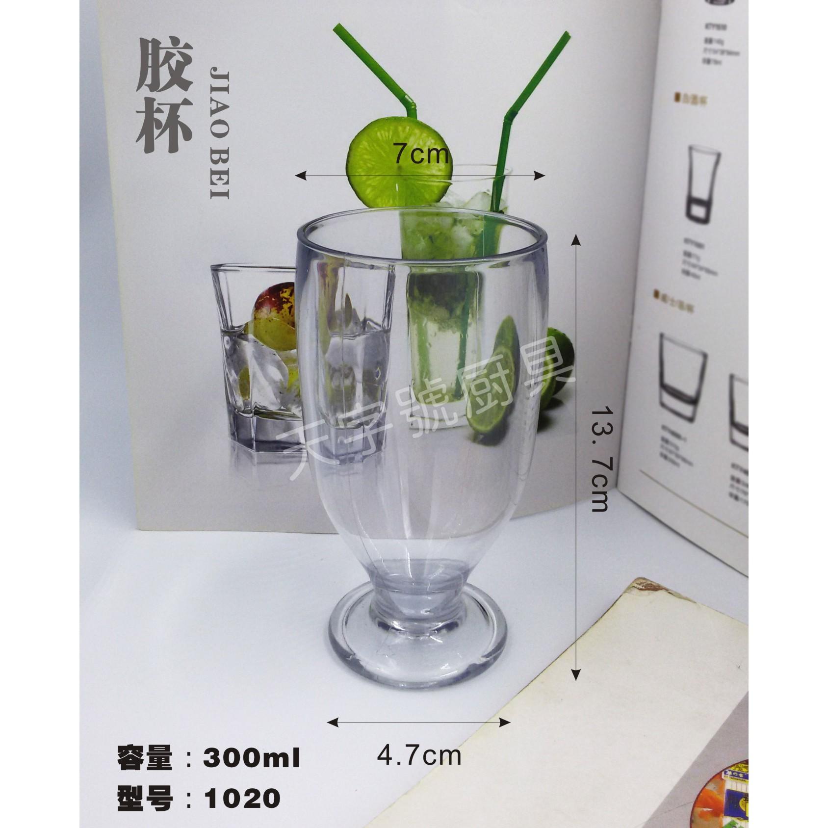 矮脚 亚克力杯透明塑料水杯茶杯啤酒杯茶餐厅可乐果汁饮料杯