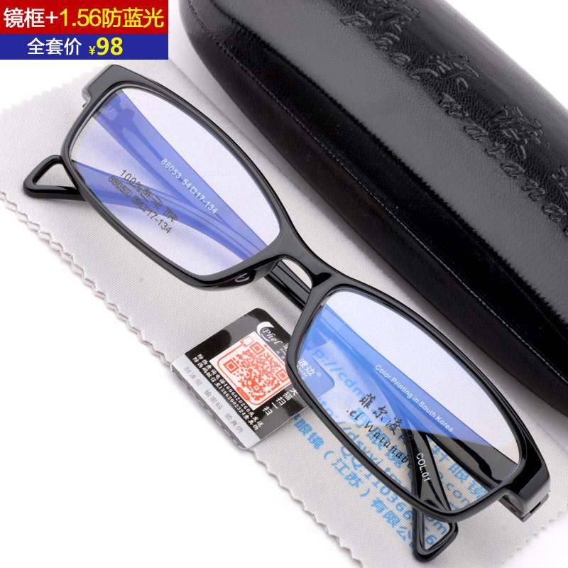 7克 超轻tr90男女款板材近视眼镜框架 配成品全框近视眼镜套餐053