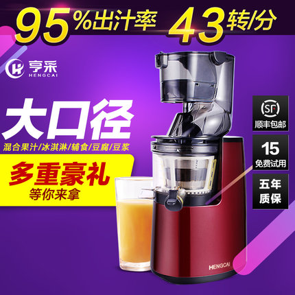 老公评亨采HC-600-D低速口径原汁机家用榨汁机慢速多功能果汁机心得