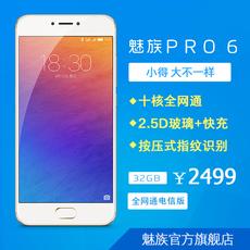 【六期免息极速发货】Meizu/魅族 PRO 6全网通电信版_pro6手机