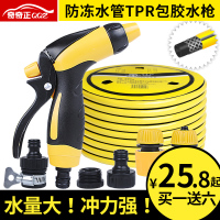 High - pressure car wash water gun suit home watering brush car tools car washing machine red water pipe gun head