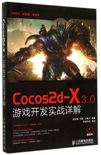 【正版包邮】Cocos2d-X3.0游戏开发实战详解(附光盘)