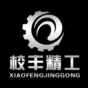 [Xiaofeng Machinery] Professionally order all kinds of non-standard punching parts, fasteners, postage compensation